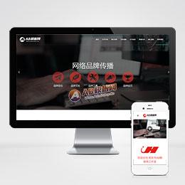 (自适应手机版)响应式网络推广公司织梦企业模板 html5响应式网站建设网络类源码下载