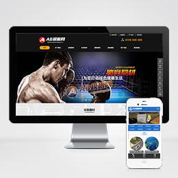 (带手机版数据同步)体育健身用品器材类织梦模板 瑜伽拳击健身设备生成企业网站源码下载