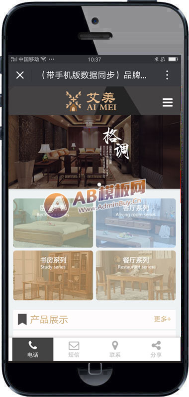 (带手机版数据同步)品牌卧室家居家具类织梦模板