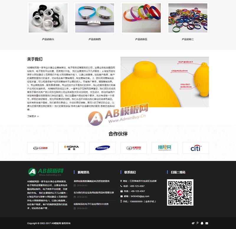 (自适应手机版)响应式泰硅胶制品类网站织梦模板