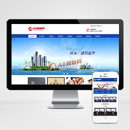(带手机版数据同步)防水卷材建材类织梦模板 防水材料生产企业网站源码下载