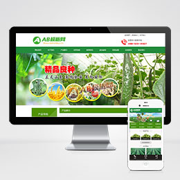 (带手机数据同步)绿色农业种植类织梦