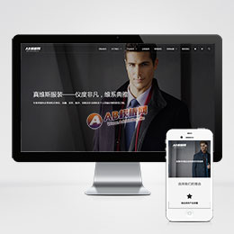 (自适应手机版)响应式西服服装定制类网站织梦模板 HTML5男装服饰品牌网站源码下载