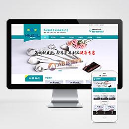 (带手机版数据同步)五金制品厨房用品类织梦模板 厨房不锈钢制品网站源码下载