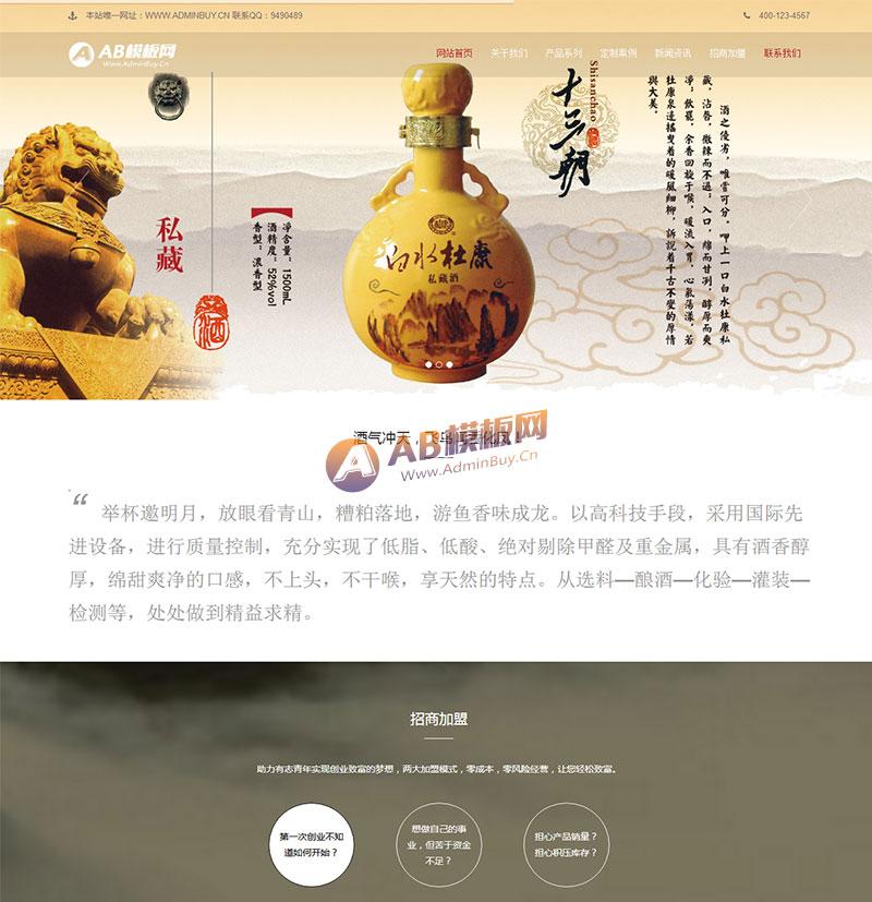 (自适应手机版)响应式高端酒业包装设计类网站织梦模板
