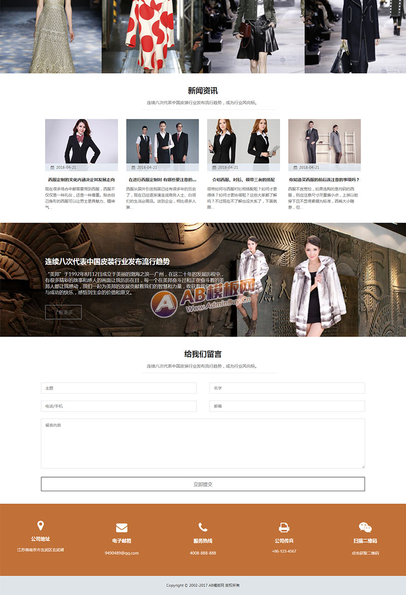 (自适应手机版)响应式品牌男女服装设计类网站织梦模板 html5男女装