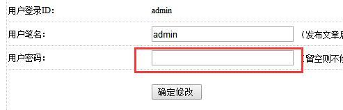 织梦dedecms模板网站忘记后台管理员密码怎么找回