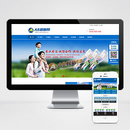(带手机版数据同步)日化制品牙刷生产类网站织梦模板 生活日化用品类网站源码下载