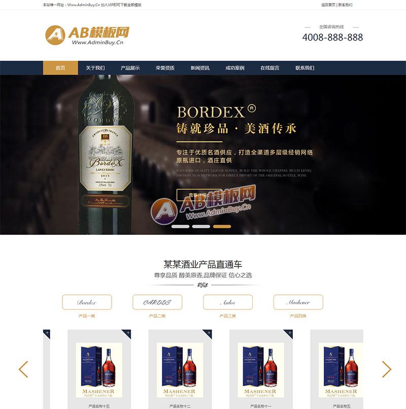 (带手机版数据同步)高端品牌红酒酒业类网站织梦模板