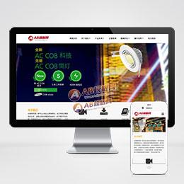 (自适应手机版)响应式照明灯饰电器类网站织梦模板 HTML5智能LED照明灯具类网站源码下载