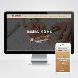 (自适应手机版)响应式品牌衣柜家居类织梦模板 HTML5高端大气的家具衣柜定制网站源码下载