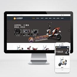 (自适应手机版)响应式电动自行车踏板车类网站织梦模板 HTML5电动车生产销售企业网站源码下载