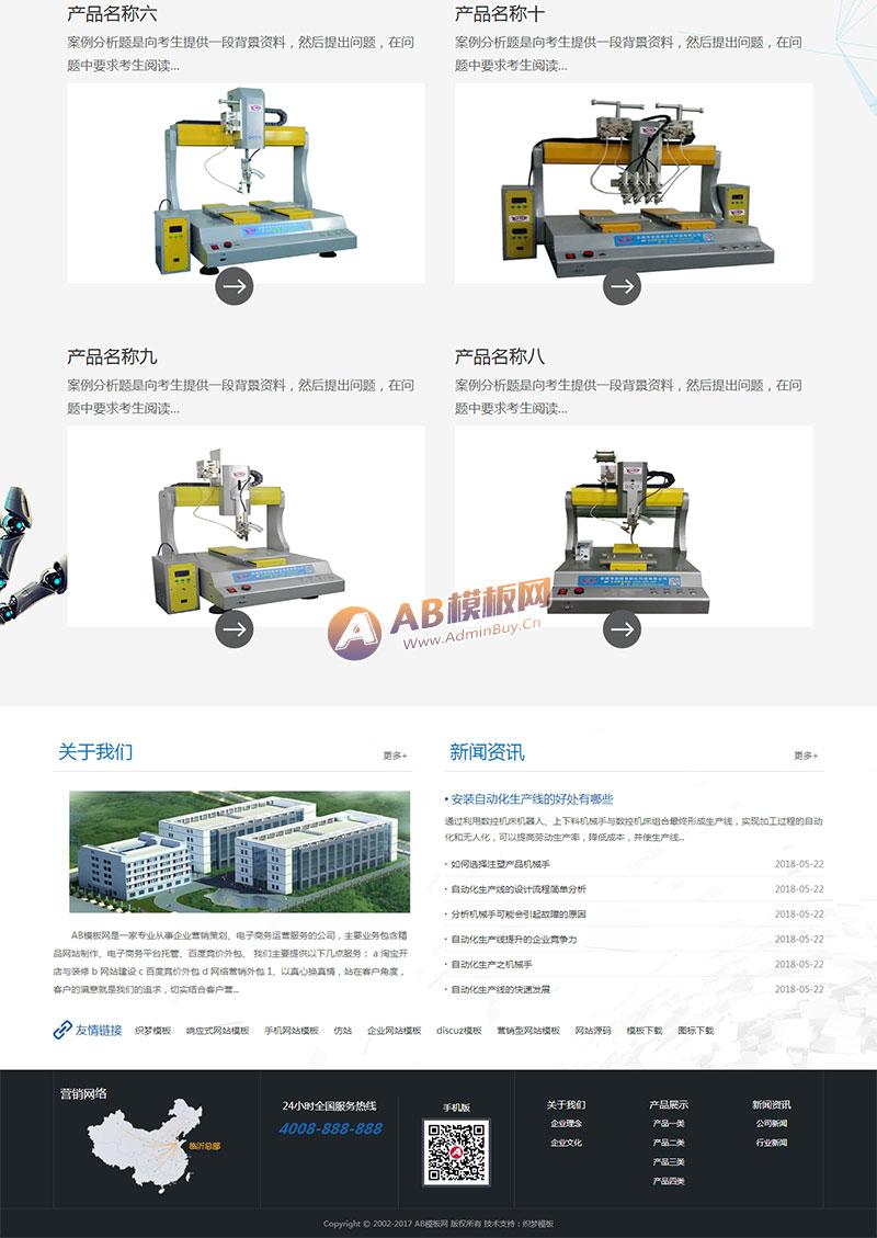 (带手机版数据同步)自动化机器人科技类网站织梦模板