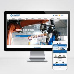 (带手机版数据同步)自动化机器人科技类网站织梦模板 智能工业制造机器设备网站源码