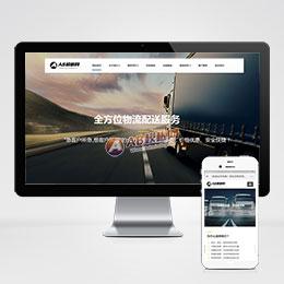 (自适应手机版)响应式物流货运仓储服务类网站织梦模板 HTML5响应式物流快递运输行业网站源码下