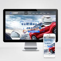(自适应手机版)响应式玻璃制品厂类网站织梦模板 HTML5高端大气的汽车玻璃网站源码下载