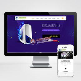 (自适应手机版)响应式电脑机箱配件类网站织梦模板 HTML5组装台式电脑配件网站源码下载
