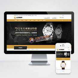 (自适应手机版)响应式表业腕表定制类织梦模板 HTML5手表饰品类网站源码下载