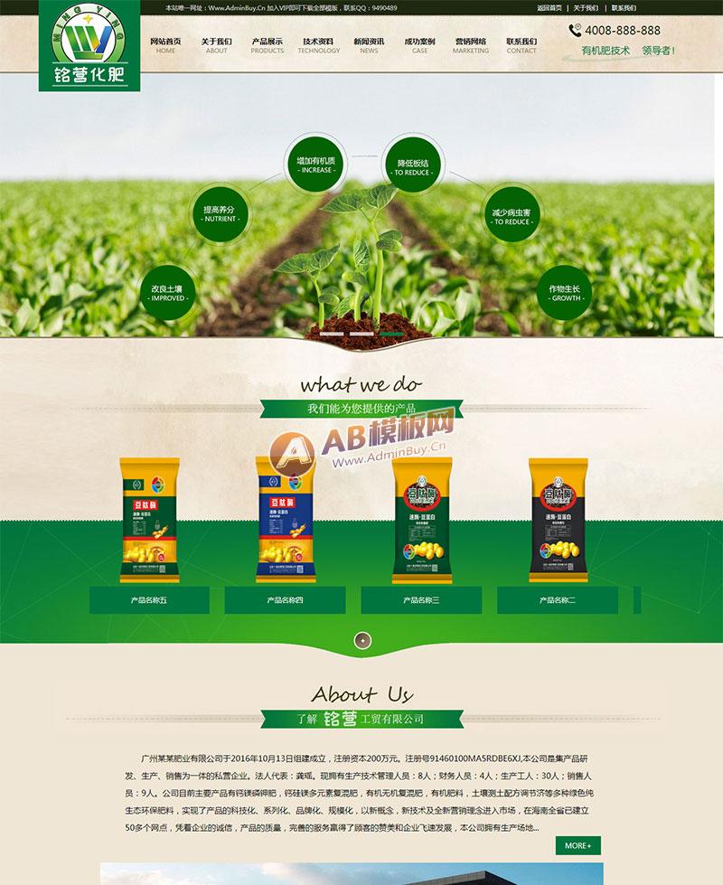 (带手机版数据同步)微生物肥料化肥类织梦模板