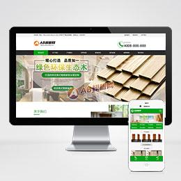 (带手机版数据同步)环保生态木材家居类织梦模板 木材木业网站源码下载