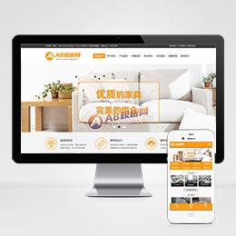 (带手机版数据同步)家居布艺休闲沙发类织梦模板 家具装饰类网站源码下载