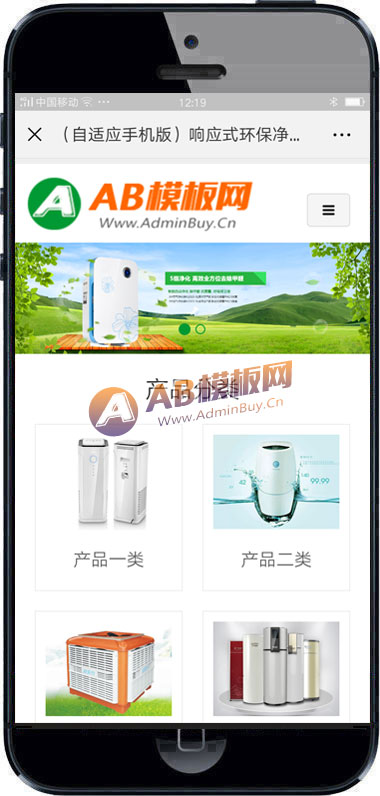 (自适应手机版)响应式环保净水器空气净化设备类网站织梦模板