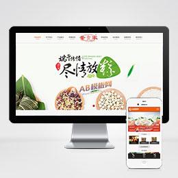 (带手机版数据同步)速冻食品生产加工类织梦爱博体育线路 冷冻水饺食品网站源码下载