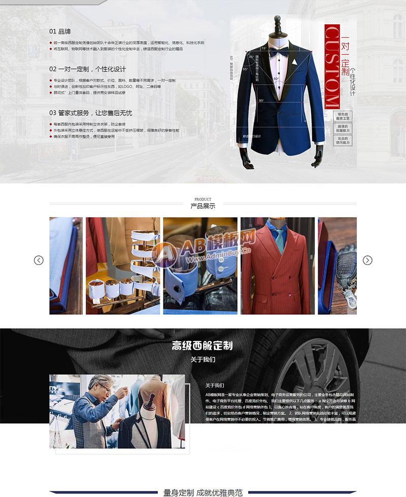 (带手机版数据同步)服装设计定制西服类织梦模板