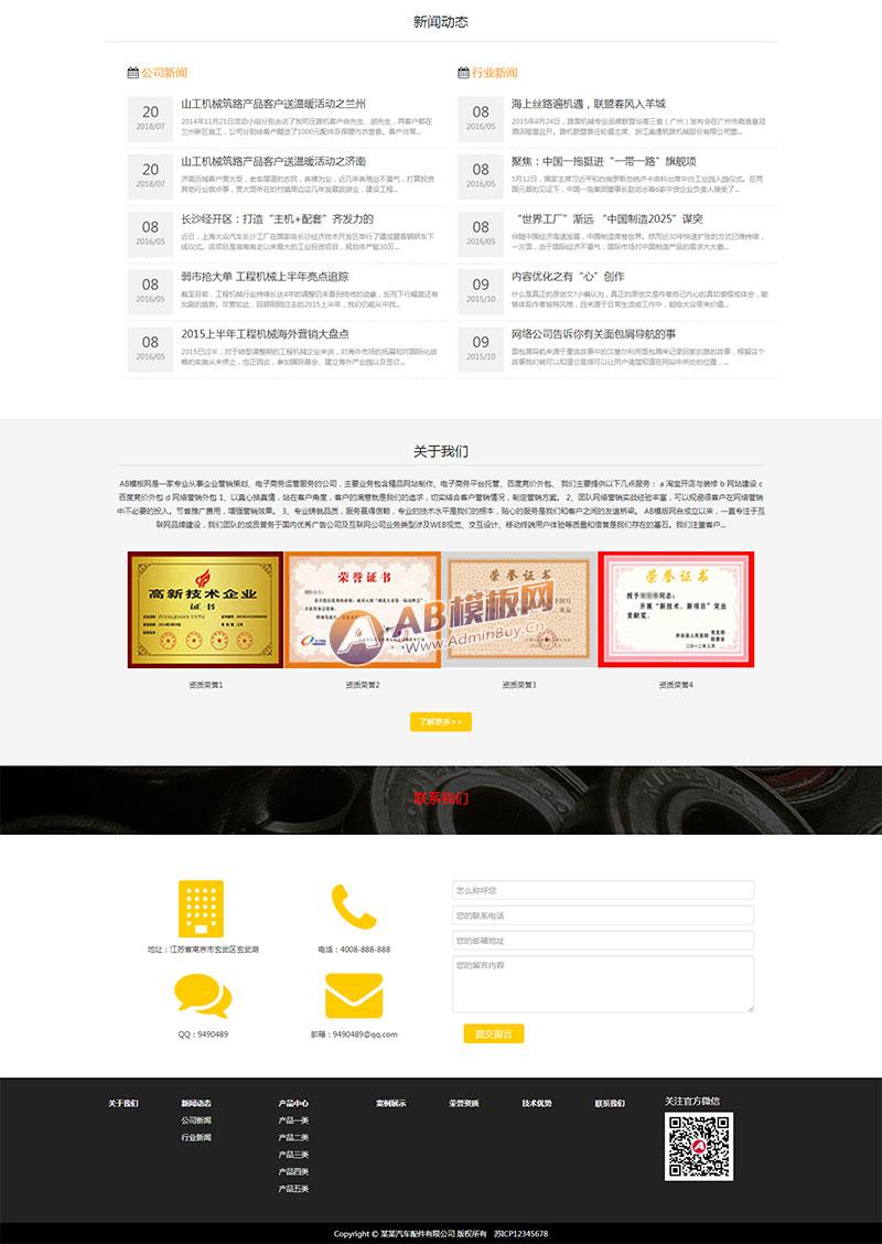 (自适应手机版)响应式汽车配件类网站织梦模板