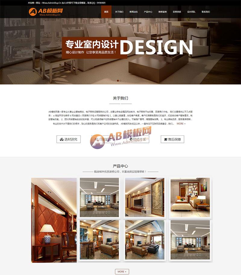 (自适应手机版)响应式装修设计类网站织梦模板