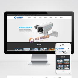 (自适应手机版)响应式数字防盗视频监控类网站织梦模板 HTML5智能监控设备网站源码下载