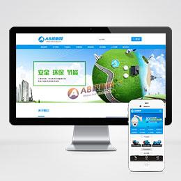 (带手机版数据同步)环保环境检测服务机构类织梦模板 蓝色空气质量检测设备网站源码下载
