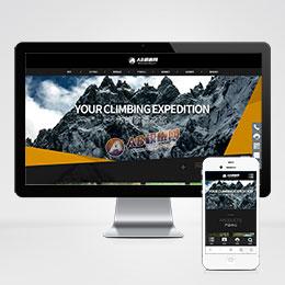 (自适应手机版)响应式户外露营设备类网站织梦模板 HTML5野外生探险装备户外生存设备网站源码