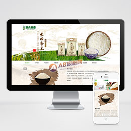(自适应手机版)响应式粮食大米米业类织梦模板 HTML5响应式农业农产品网站源码下载