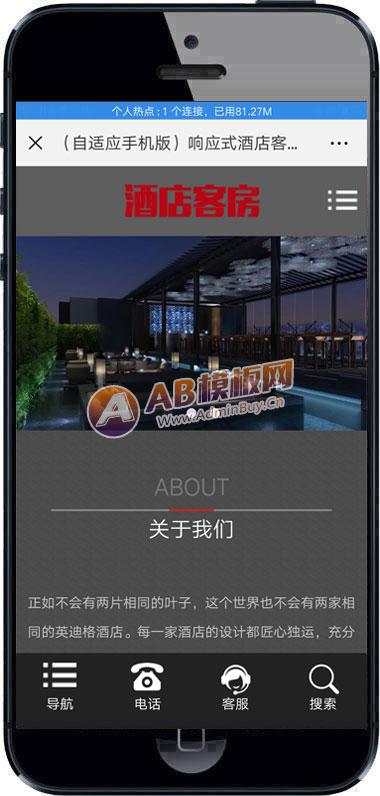 (自适应手机版)响应式酒店客房类网站织梦模板