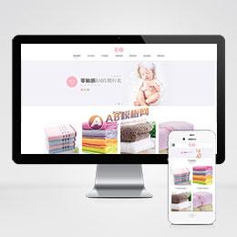 (自适应手机版)响应式床上生活家居用品类织梦模板 HTML5家居床上生活用品网站源码下载