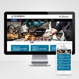 (自适应手机版)响应式工业机械铸造设备类织梦模板 HTML5工业机械设备网站源码下载