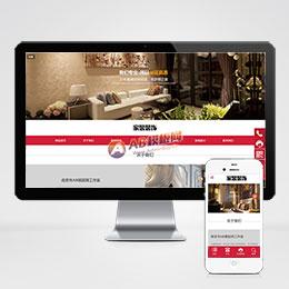 (自适应手机版)响应式家装空间设计装饰类网站织梦模板 HTML5家装工程公司网站源码下载