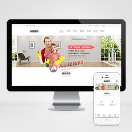 (自适应手机版)响应式搬家家政生活服务类网站织梦模板 HTML5清洁保洁家政服务网站源码