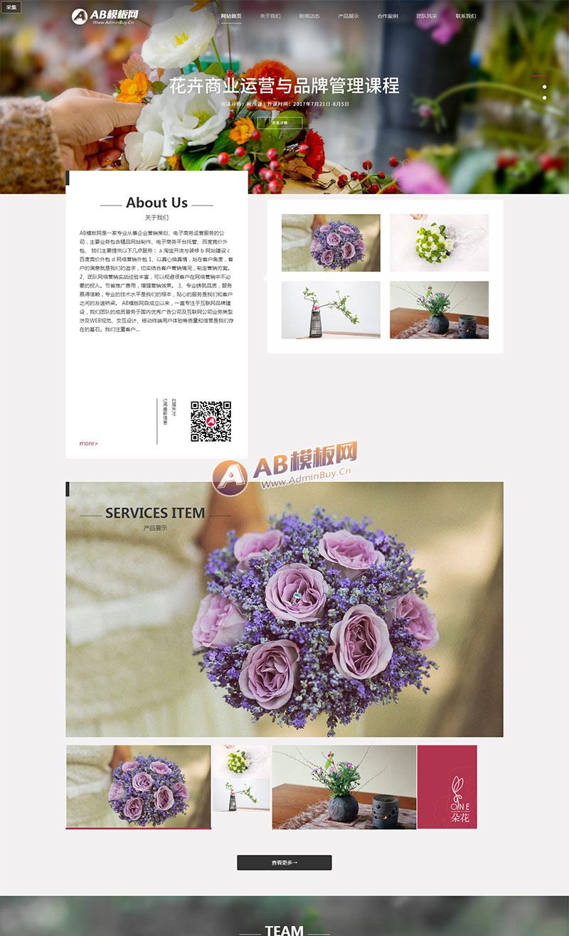 (自适应手机版)响应式鲜花花艺类网站织梦爱博体育线路 HTML5模版之鲜花礼品公司网站源码下载