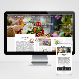 (自适应手机版)响应式鲜花花艺类网站织梦模板 HTML5模版之鲜花礼品公司网站源码下载