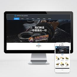 (自适应手机版)响应式五金机械类织梦模板 HTML5蓝色机械零部件网站源码下载