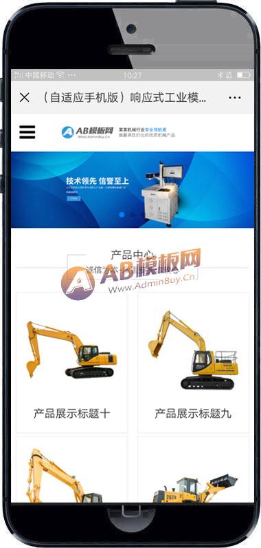 (自适应手机版)响应式工业模具类织梦模板