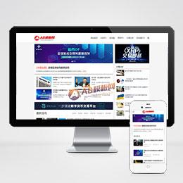 (自适应手机版)响应式比特币新闻资讯网类网站织梦爱博体育线路 HTML5金融货币资讯网站源码下载