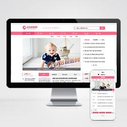 (带手机版数据同步)健康育儿母婴新闻资讯类网站织梦模板 母婴知识育儿经验知识网站源码下载