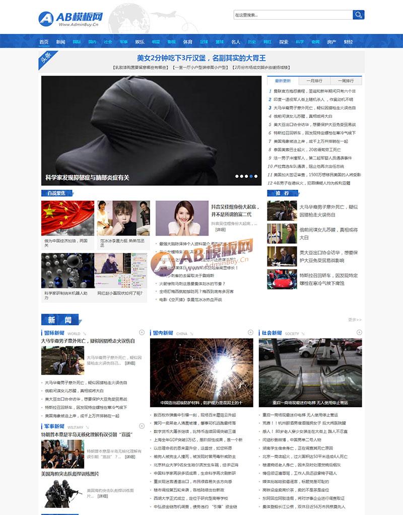 (带手机版数据同步)社会财经新闻资讯网类织梦模板