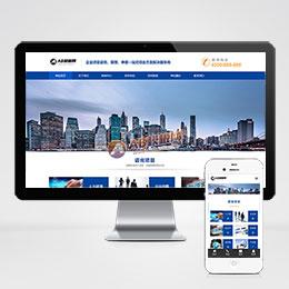 (自适应手机版)响应式咨询管理类网站织梦模板 HTML5企业管理咨询机构网站源码下载