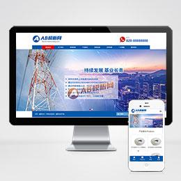 (自适应手机版)响应式电缆电线类网站织梦模板 HTML5基建蓝色通用企业网站源码下载