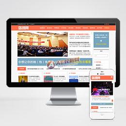 (自适应手机版)响应式新闻资讯网类织梦模板 HTML5新闻门户网站源码下载