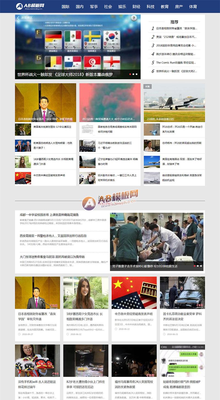 (带手机版数据同步)社会娱乐新闻网类网站织梦模板 新闻资讯门户网站源码